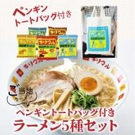 【ご当地ラーメン】ペンギントートバッグ付 ラーメン5種セット H008-031