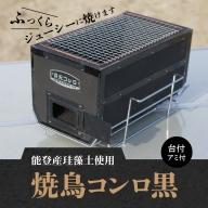 焼鳥コンロ黒 台付 (アミ付) H023-004