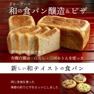 碧南から世界に発信 ドゥークーの和の食パン醸造&ピザ H087-002