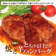 焼き芋 とろける口どけ 焼き芋ハンバーグ H047-007
