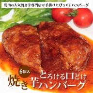 とろける口どけ 焼き芋ハンバーグ H047-007