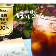 最高級の有機栽培の豆100% ワンドリップアイスコーヒーセット H046-005