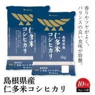 島根県産仁多米コシヒカリ 10kg 安心安全なヤマトライス H074-018