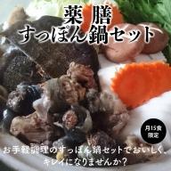 薬膳すっぽん鍋セット H080-006