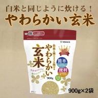 白米と同じように炊ける やわらかい玄米 900g×2袋 H074-086