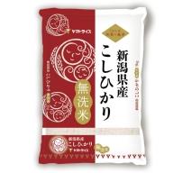 <安心安全なヤマトライス>新潟県産コシヒカリ無洗米 2kg H074-090