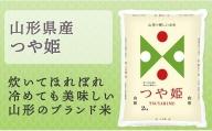 山形県産つや姫 2kg 安心安全なヤマトライス H074-091