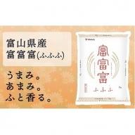 <安心安全なヤマトライス>富山県産富富富 2kg H074-092