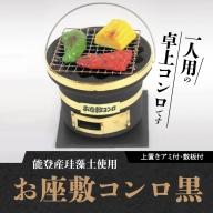 お座敷コンロ黒(アミ・敷板付き) H023-009