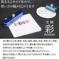 KIHOの文鎮 彩【IRODORI】 中小セット H084-004