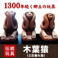 伝統郷土玩具『木葉猿』三匹離れ猿《30日以内に順次出荷(土日祝除く)》 熊本県 玉名郡 玉東町 木葉猿 贈答 ギフト