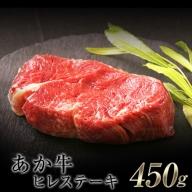 熊本の和牛 あか牛 ヒレ ステーキ 150g×3枚 450g 熊本県産 肉 和牛 牛肉 高級部位 ボリューム 満点 赤牛 あかうし《2月下旬-3月下旬頃より順次出荷》
