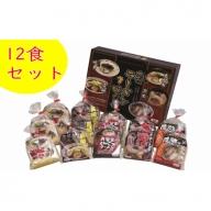 【A-469】ラーメン 味めぐり(12食入)