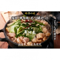 【D-016】「博多華味鳥」水炊き&もつ鍋セット(各3~4人前)