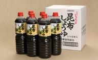 北海道の昆布でまろやかに!きりたっぷ昆布醤油 6本