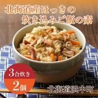 簡単お手軽!北海道産ほっきの炊き込みご飯の素!3合炊き 2個