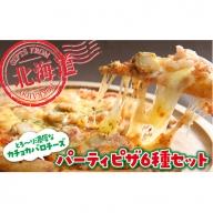 北海道のチーズ工房からお届け♪パーティーピザ6種セット!