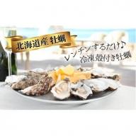 レンジでチン♪でお手軽に!北海道の冷凍殻付かき 21個