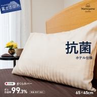 【ダニ忌避率99.3%】サテンストライプの枕カバー【ホテル仕様】65×45cm【ライトベージュ】