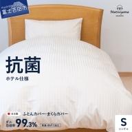 【ダニ忌避率99.3%】布団カバー・枕カバー2点セット【ホテル仕様】【ライトベージュ】