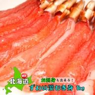 お刺身も出来る! 生本ずわい蟹むき身 500g × 2袋 【生食可】