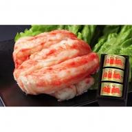 【カニ缶詰】たらばがに 棒肉詰 125g×3缶 ギフト箱入