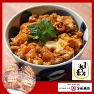 比内地鶏「親子丼の素」(合計:4食分)【安藤醸造】