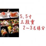 呵呵 手づくり「おせち料理」5.5寸三段重 店舗お渡し引換券(2~3名様分)
