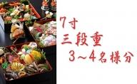 呵呵 手づくり「おせち料理」7寸三段重 店舗お渡し引換券(3~4名様分)