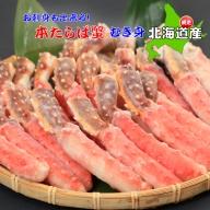 【北海道産】 お刺身も出来る! 生本たらば蟹 むき身 1kg 【生食可】