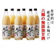 お米と米麹だけで作った六郷の無添加甘酒/900ml×6本