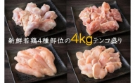 驚きのテンコ盛り!大分県産鶏(4種部位 / 計4kg)・通