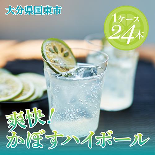 爽快!かぼすハイボール(1ケース/24本)・通