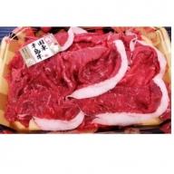 赤身が多いヘルシーお肉!国東半島牛の切落し1kg