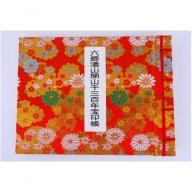六郷満山開山1300年記念・霊場巡り宝印帳ファイル