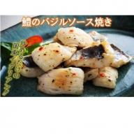 気軽に海鮮イタリアン!はものバジルソース焼き/600g