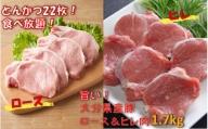 旨い大分県産豚でとんかつ26枚食べ放題!ロース&ヒレ肉2.1kg