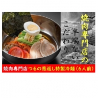 焼肉専門店の本格派!つるの恩返し特製冷麺セット/6人前