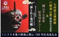 六郷満山開山1300年オリジナル記念品/六郷満山展図録&切手シート