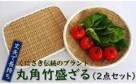 便利で丈夫で使い易い!くにさき竹盛ざる2点セット