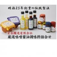 明治25年創業「安永醸造厳選味噌・醤油・調味料セット」