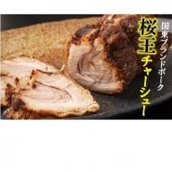 くにさき桜王チャーシュー0.9kg