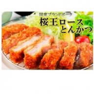 くにさき桜王ロースとんかつ1.3kg