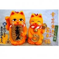 幸せの黄色い富来猫(マネーき猫)タロー&ジロー