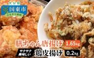 膳ちゃん唐揚げ1.65kg+鶏皮揚げ0.2kg
