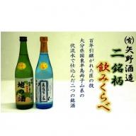 矢野酒造銘酒詰合せ/森羅万象,地の酒を各1本