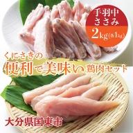 便利で美味い鶏肉2kgセット/手羽中,ささみを各1kg