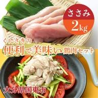 便利で美味い鶏肉2kgセット/ささみ1kg×2P