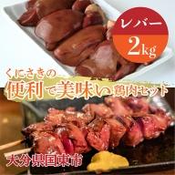 便利で美味い鶏肉2kgセット/レバー1kg×2P