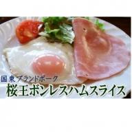 くにさき桜王豚のボンレスハムスライス1.04kg